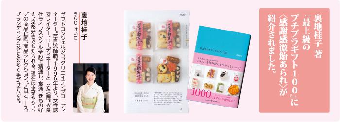 裏地桂子 著『最上級のプチプラギフト100』に「感謝感激飴あられ」が紹介されました。