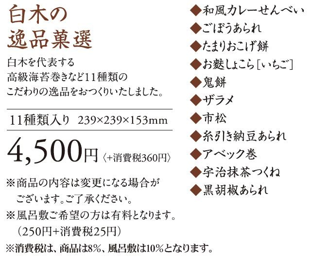 白木の逸品菓選